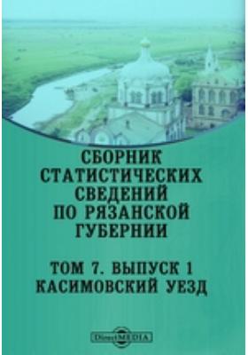 Сборник статистических сведений по Рязанской губернии. Касимовский уезд. Т. 7, Вып. 1