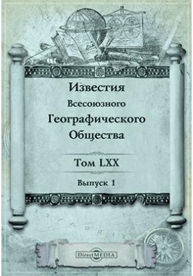 Известия государственного географического общества: журнал. 1938. Том 70, вып. 1
