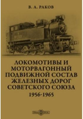Локомотивы и моторвагонный подвижной состав железных дорог Советского Союза. 1956-1965