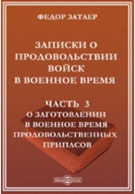 Записки о продовольствии войск в военное время, Ч. 3. О заготовлении в военное время продовольственных  припасов