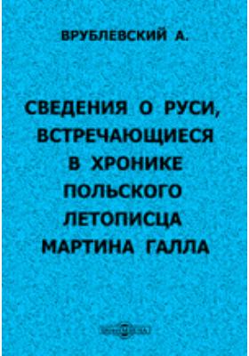 Сведения о Руси : встречающиеся в Хронике польского летописца Мартина Галла: научно-популярное издание