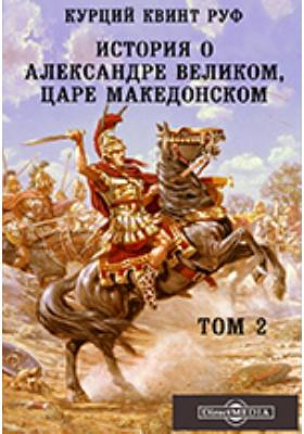 История об Александре Великом, царе Македонском. Т. 2