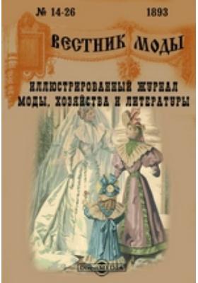 Вестник моды. 1893. № 14-26