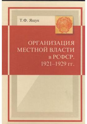 Организация местной власти в РСФСР. 1921-1929 гг. : Монография