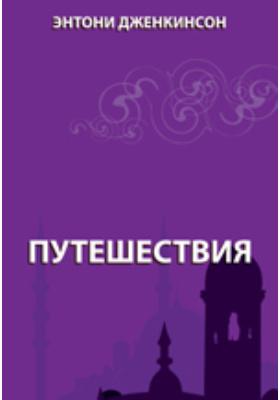 Путешествие английского купца Антона Дженкинсона из Лондона в Москву в 1557 году: монография