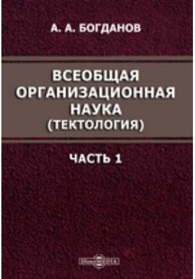 Всеобщая организационная наука. (Тектология), Ч. 1