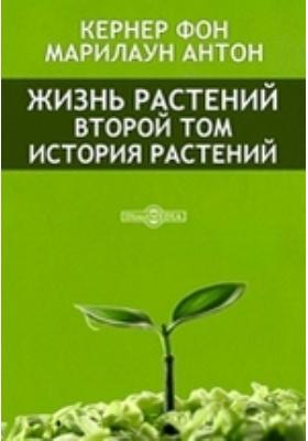 Жизнь растений. Второй том. История растений