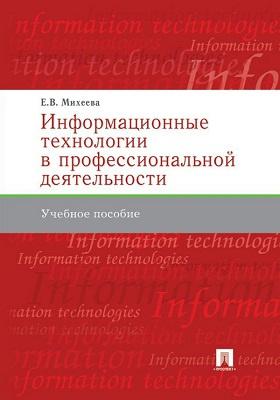 Информационные технологии в профессиональной деятельности : учебное издание: учебное пособие