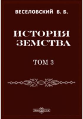История земства за сорок лет. Т. 3