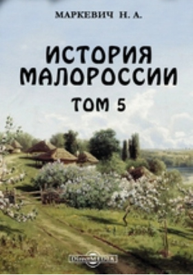 История Малороссии. Т. 5