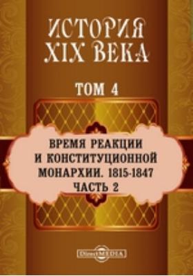 История XIX века (1815-1847 гг.). Том 4. Часть 2. Том 4. Время реакции и конституционной монархии, Ч. 2