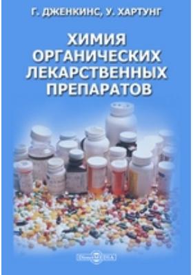 Химия органических лекарственных препаратов
