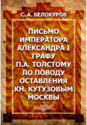 Письмо императора Александра I графу П.А. Толстому по поводу оставления кн. Кутузовым Москвы (8 сентября 1812 г.)