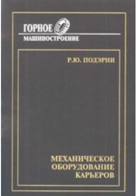 Механическое оборудование карьеров: учебник
