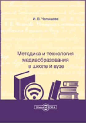 Методика и технология медиаобразования в школе и вузе: монография