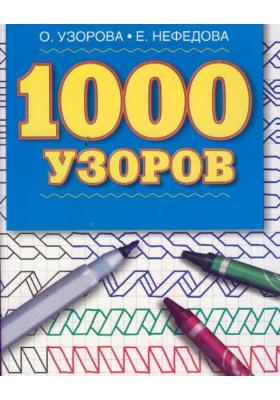 1000 узоров : Материалы для развития моторики мелких мышц у детей дошкольного возраста