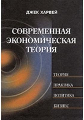 Современная экономическая теория: учебное пособие