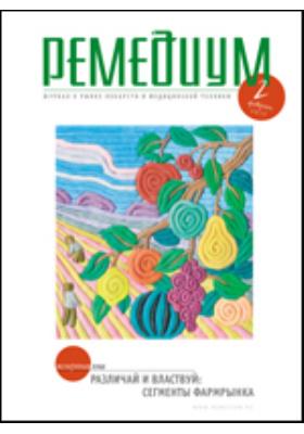 Ремедиум : журнал о рынке лекарств и медицинской техники. 2012. № 2 (180)