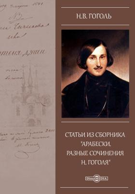 """Статьи из сборника """"Арабески. Разные сочинения Н. Гоголя"""""""