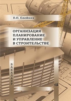Организация, планирование и управление в строительстве: учебник