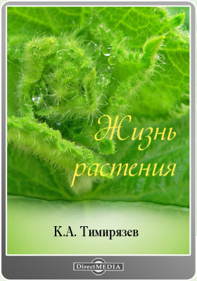 Жизнь растения: научно-популярное издание