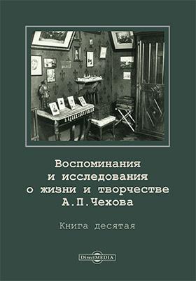 Воспоминания и исследования о жизни и творчестве А. П. Чехова. Кн. 10