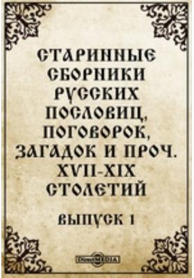 Старинные сборники русских пословиц, поговорок, загадок и проч. XVII-XIX столетий. Вып. 1