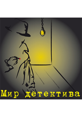 Мир детектива. Золотая коллекция