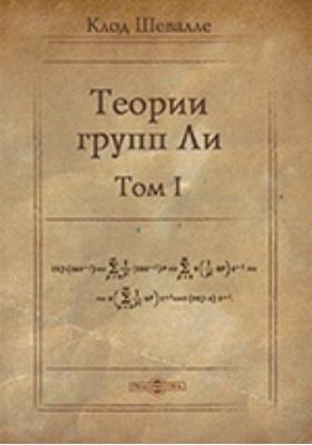 Теории групп Ли. Т. 1