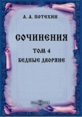 Сочинения: художественная литература. Т. 4. Бедные дворяне
