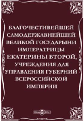 Благочестивейшей самодержавнейшей великой государыни императрицы Екатерины Второй, учреждения для управления губерний Всероссийской империи