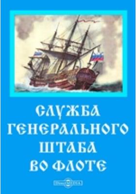 Служба Генерального Штаба во флоте: публицистика
