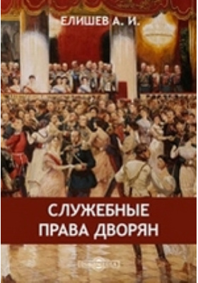 Служебные права дворян