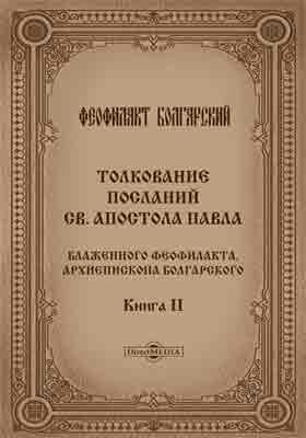 Толкование посланий Св. Апостола Павла: духовно-просветительское издание : в 2 кн. Кн. 2
