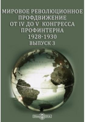 Мировое революционное профдвижение от IV до V Конгресса профинтерна. 1928-1930: монография. Выпуск 3