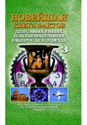 Новейшая книга фактов для самых умных и любознательных в вопросах и ответах История и археология. В 3 т. Т. 3. Физика, химия и техника