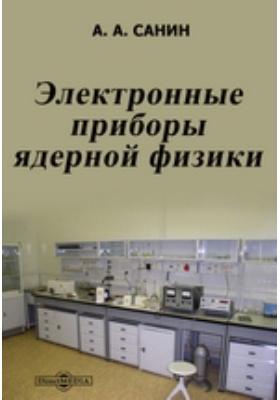 Электронные приборы ядерной физики