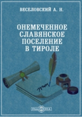 Онемеченное славянское поселение в Тироле: журнал // Журнал Министерства Народного Просвещения. 1879, Ч. CCVI