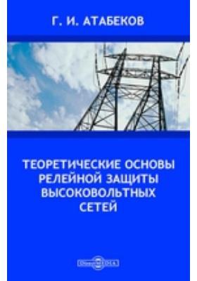 Теоретические основы релейной защиты высоковольтных сетей