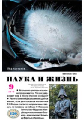 Наука и жизнь: ежемесячный научно-популярный журнал. 2010. № 9