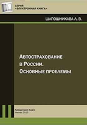 Автострахование в России. Основные проблемы