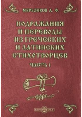 Подражания и переводы из греческих и латинских стихотворцев, Ч. 1