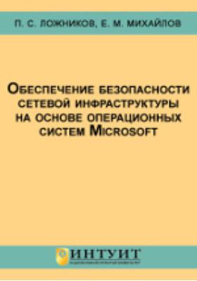 Обеспечение безопасности сетевой инфраструктуры на основе операционных систем Microsoft: практикум