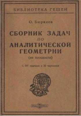 Сборник задач по аналитической геометрии (на плоскости)