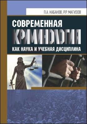 Современная криминология как наука и учебная дисциплина