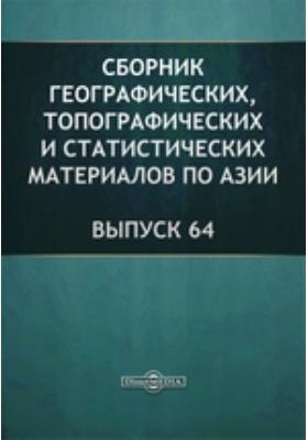 Сборник географических, топографических и статистических материалов по Азии: журнал. 1896. Выпуск 64