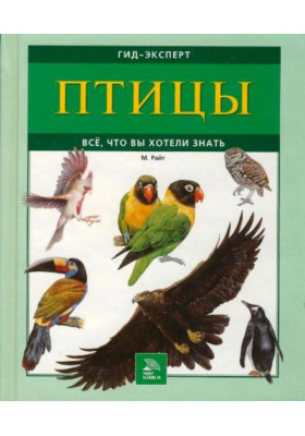 Птицы. Все, что вы хотели знать = The World of Birds: From Antarctic Penguins to African Parrots