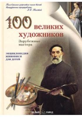 100 великих художников : Зарубежные мастера