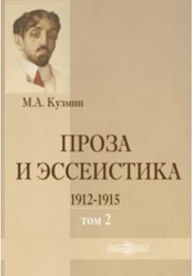 Проза и эссеистика. Т. 2. Проза 1912-1915
