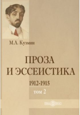 Проза и эссеистика: художественная литература. Т. 2. Проза 1912-1915